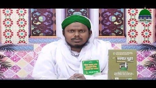 Taruf e Ameer e Ahlesunnat Ep 05 - Ameer e Ahlesunnat Ka Shauq e Ilm e Deen - Bangla