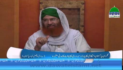 Rukn e Shura Haji Shahid Attari Ka Soharwardy Kabinat Say Madani Mashwara