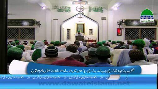 Faiz e Madina Karachi Main Honay Walay Sunnaton Bharay Ijtima Kay Manazir