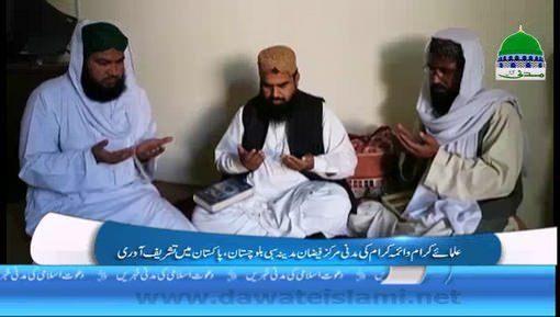 Ulama Aur Aimma e Kiram Ka Sibi Balochistan Faizan e Madina Main Tashreef Awari