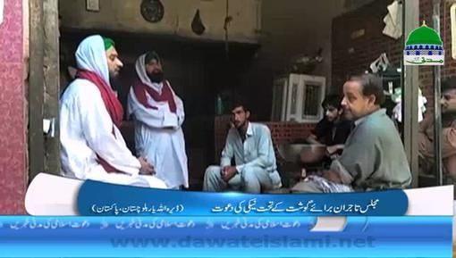 Majlis Tajiran Baraye Gosht Kay Tahat Naiki Ki Dawat