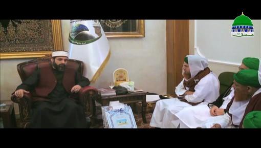 Ziyarat e Maqamat e Muqadasa Ep 56 - Imam Azam Abu Hanifa رضی اللہ عنہ