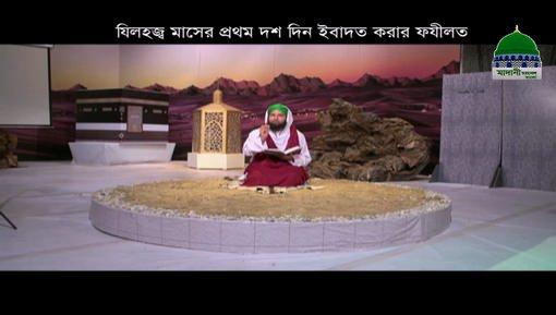 Zul Hijja Main Ibadat Ki Fazilat