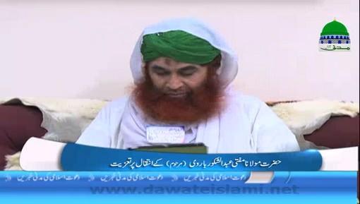 Hazrat Maulana Mufti Abdul Shakoor Barvi رحمۃا للہ علیہ Kay Intiqal Par Ameer e Ahlesunnat Ki Taziyat