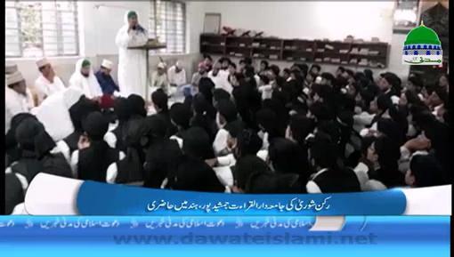 Rukn e Shura Ki Jamia Dar ul Qirat Hind Main Hazri