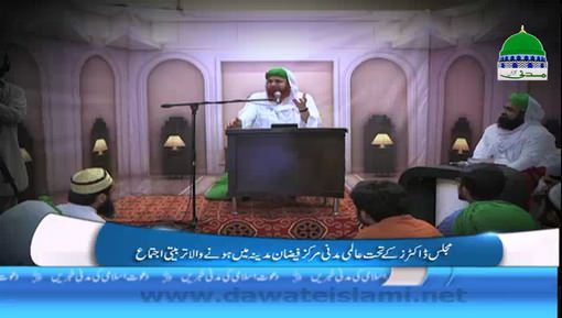 Majlis Doctors Kay Tahat Faizan e Madina Main Honay Walay Tarbiyati Ijtima Kay Manazir