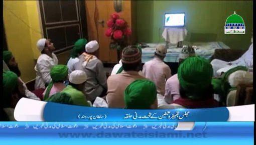 Majlis Tajheez o Takfeen Kay Tahat Hind Main Madani Halqa
