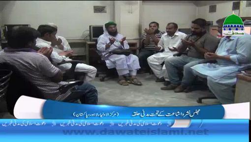 Majlis Nashr o Ishat Kay Tahat Madani Halqa