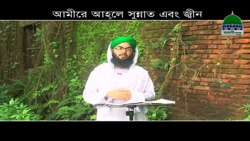 Ameer e Ahlesunnat Aur Jinn - Bangla