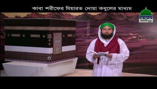 Kaba Dekh Kar Dua Karna - Bangla