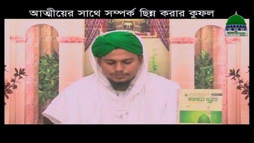 Rishtadaron Say Qata Talluqi Karnay Kay Nuqsanat - Bangla