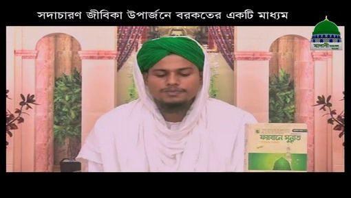 Sila Rahmi Karna Rizq Aur Zindagi Main Barkat Ka Zariya Hai - Bangla