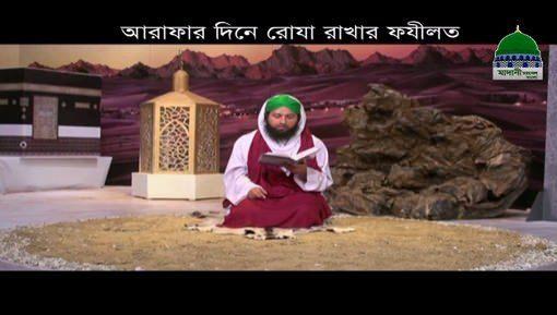 Youm e Arafat Ki Fazilat - Bangla