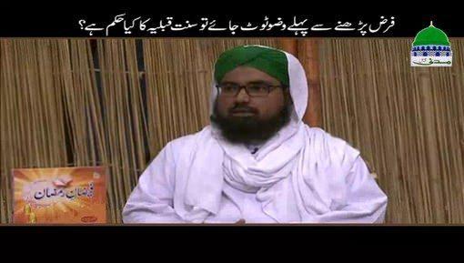 Farz Parhnay Say Pehlay Wuzu Toot Jaye To Sunnat e Qabliya Ka Kia Hukm Ho Ga?
