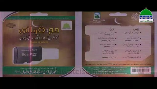 Promo - Memory Card Of Hajj o Qurbani