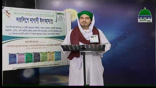Naik Bannay Ka Nuskha Ep 12 - Bangla