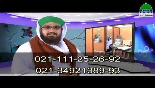 Apni Qurbani Kay Janwar Ki Khaal Dawateislami Ko Denay Kay Liye In Number Par Rabita Kijiye
