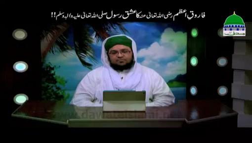Farooq e Azam رضی اللہ عنہ Ka Ishq e Rasoolﷺ