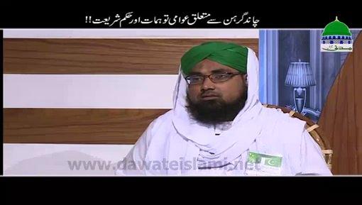 Chand Girhan Say Mutalliq Awami Khayalat Aur Hukm e Shariat