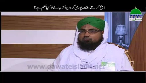 Zibah Kartay Waqt Puri Gardan Utar Jaye Tu Kia Hukm Hai?