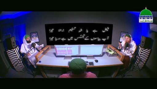 Faiza Hai Ya Shah e Tasneem Nirala Tera