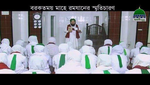 Ramadan Ki Pur Kaif yadain Ep 03 - Bangla