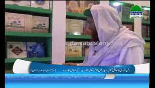 Rukn e Shura Haji Yafoor Attari Nay Expo Centre Lahore Ka Dorah Farmaya