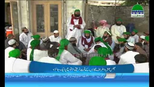 Majlis Ushr o Atraf Gaon Kay Tahat Tarbiyati Ijtima Par Aik Jaiza
