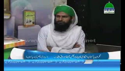 Rukn e Shura Haji Shahid Attari Ka Majlis Tahaffuz Auraq e Muqaddasa Say Madani Mashwara