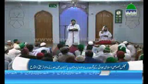 Majlis E Khususi Islami Bhai Kay Tahat Multan Main Honay Wala Tarbiyati Ijtima