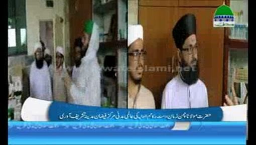 Hazrat Maulana Chaman Zaman Sahib Ki Faizan e Madina Tashreef Awari