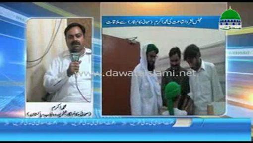 Majlis Nashr o Ishat Ki Muhammad Akram Sahafi Say Mulaqat