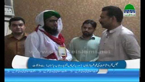 Majlis Nashr o Ishat Ki Muhammad Shehbaz Khan Say Mulaqat