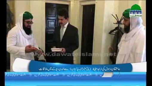 Ashiqan e Rasool Ki Zahid Hafeez Say UK Main Mulaqat