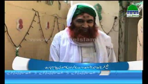 Salman Attari Say Unkay Walid Sahib Ki Bimari Par Ameer e Ahlesunnat Ki Ayadat