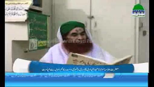 حضرت مولانا عبدالہادی صاحب سے امیرِ اہلسنت دامت برکاتہم العالیہ کی عیادت
