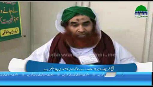 Muhammad Shafi Kay Intiqal Par Ameer e Ahlesunnat Ki Lawahiqeen Say Taziyat