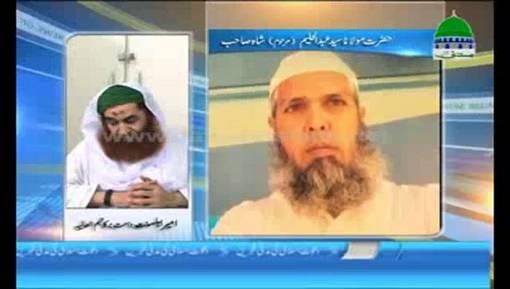 حضرت مولانا سید عبد الحلیم شاہ صاحب  کے انتقال پر امیرِ اہلسنت دامت برکاتہم العالیہ کی  تعزیت