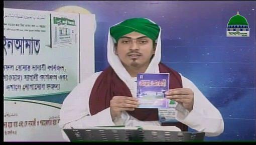 Naik Bannay Ka Nuskha Ep 13 - Khana Khanay Ki Sunnatian Aur Adaab - Bangla