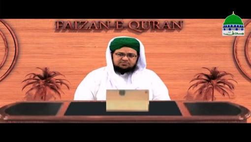 Faizan E Quran Ep 206 - Surah Al- Ankaboot Ayat 41 To 55