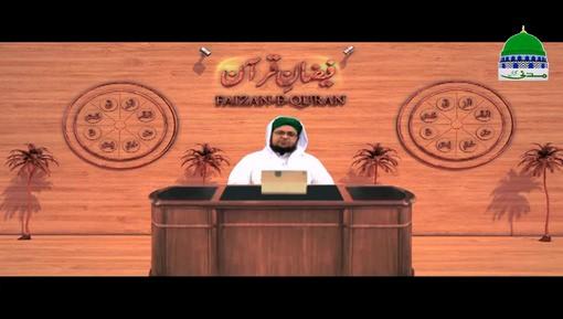 Faizan E Quran Ep 207 - Surah Al- Ankaboot Ayat 56 To 69