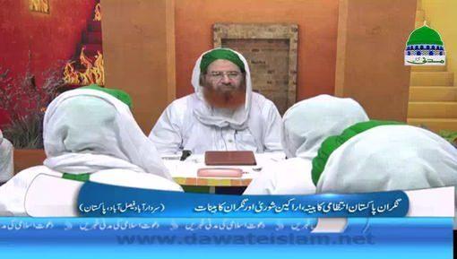 Rukn e Shura Haji Shahid Attari Ka Majlis Ijtimai Qurbani Say Madani Mashwara