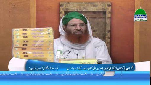 Rukn e Shura Haji Shahid Attari Ka Seerani Kabinat Say Madani Mashwara