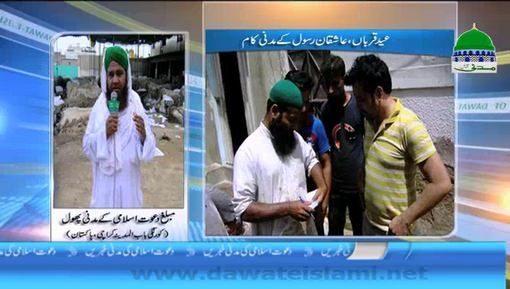 Eid e Qurban Par Ashiqan e Rasool Kay Madani Kaam