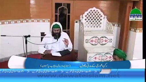 Rukn e Shura Haji Azhar Attari Kay Madani Phool