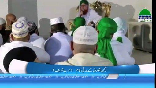 Arab Shareef Main Rukn e Shura Kay Madani Kaam