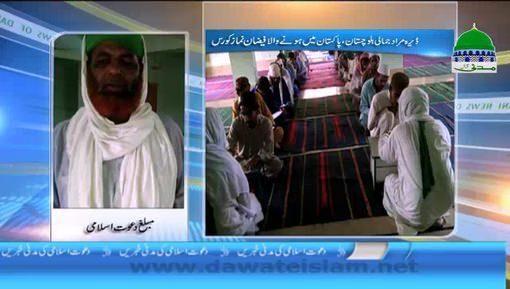 Balochistan Pakistan Main Honay Wala Faizan e Namaz Course