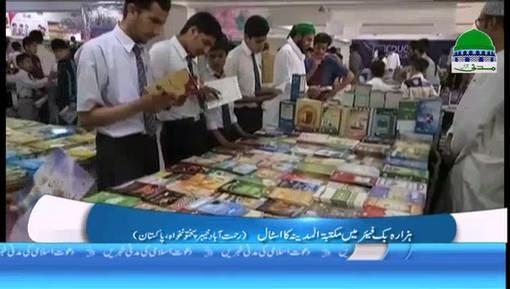 Hazara Book Fair Main Maktaba tul Madina Ka Stall