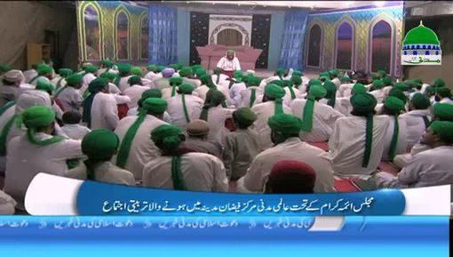 Majlis Aimma e Kiram Kay Tahat Honay Wala Tarbiyati Ijtima