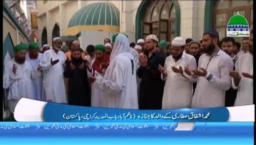 Muhammad Ashfaq Attari Kay Walid Ka Janaza Rukn e Shura Ki Shirkat